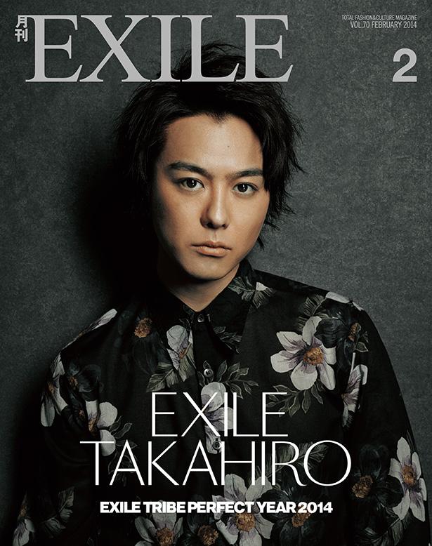 【月刊EXILE】の表紙での花柄のシャツを着たEXILEのTAKAHIROの画像