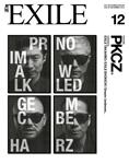 Exile 月刊